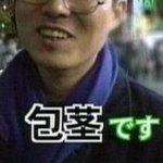 包茎トピックス3 「日本人男性に包茎が多い理由(わけ)」